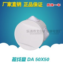 Hole DA-50X50 Circular junction box of round with reserved hole junction box cable junction box IP55