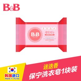Wholesale Boryeong South Korea B amp B rosemary baby laundry soap soap soap antibacterial BB mother baby supplies pieces of mail bag