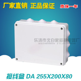 Hole DA-255X200X80 High end sealing waterproof junction box anti dust and anti corrosion large size connection box