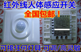 Wholesale Home LED light PIR Infrared Motion Sensor Switch Human Body Induction Automatic Module Light Sensing Switch