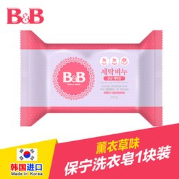 Wholesale Boryeong South Korea B amp B Lavender Baby laundry soap soap soap antibacterial BB mother baby products bags of mail