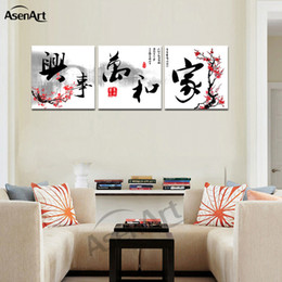 "3 Panel Picture Chinese Calligraphy Works ""Family Harmony""Character Quote Wall Art Canvas Print Painting for Living Room Bedroom Mural Decor"