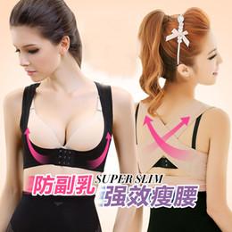 Wholesale Women Lady Girls Adjustable Shoulder Back Posture Corrector Chest Brace Up Bust Shaper Lift Support Breast Care Treatment Belt Vest SH V01