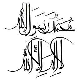 2017 современной каллиграфии Современный дизайн исламского мусульманского искусства Исламская каллиграфия Съемный стикер стены обои DIY Art Room этикета Домашнее украшение 60x53cm скидка современной каллиграфии