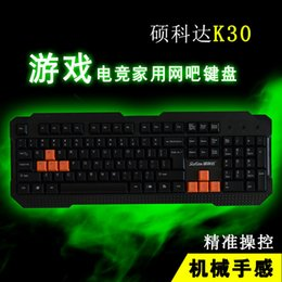 Brand Shuo Keda K30 the perfect match for the game lovers of the multimedia game