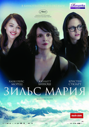 """Free shipping 22""""X33"""" inch Hot Sale Clouds of Sils Maria Movie The human body art Poster Custom ART PRINT"""