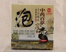 Wholesale 20 bags Zhong yao bai cao foot bath powder