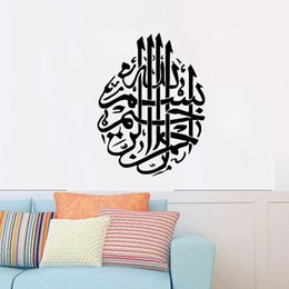 2017 Hot Sale Islam Muslim Personality Stickers Bedroom Living Room Decorative Bedroom Living Room Decor Murals Vinyl Art DIY