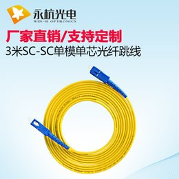 20pcs lot Large square head SC-SC single core fiber jumper fiber optic cable 3 meters SC pigtail Optical fiber connecting tool