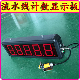 Wholesale LED digital quantity automatic production line counter counting line conveyor belt induction display board digit