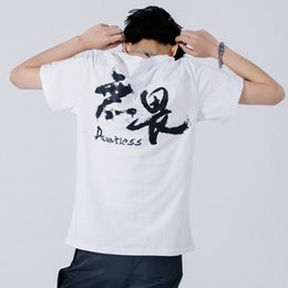 Summer Chinese style men's short sleeve T-shirt men's fearlessness printed word T-shirt youth large size retro pure cotton T-shirt popular