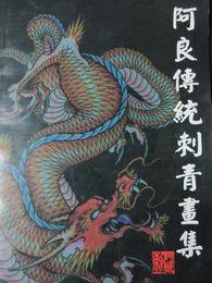 Wholesale PDF Format Tattoo Book China Charatcters Tiger Carp Goddess Dragon Butterfly Tattoo Designs Book Tattoo Sketchbook
