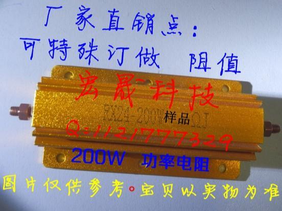 wholesale- rx24-200w 20r 20 ohm 200w watt power metal shell case wirewound resistor 20r 200w 5% (403619435) photo