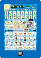 arabic education - Muslim Toys Learning amp Education For Islamic Kids Arabic and English Ipad Machine Green Yellow Blue B