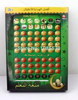 al koran - Chapters quran koran quran al quran al kareem holy arabic Children Islamic TOY Learn Dua Surah Quran Prayer learning machine