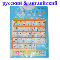 abc chart - Russian English French Portuguese ABC electronic baby alphabet early learning educational machine wall phonetic chart study toy