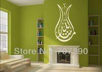 Wholesale custom made Islamic word Wall decor Home sticker Art Vinyl Decal muslim design cm No34