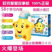 baby sleep machine - Multifunctional baby puzzle light sleep baby story machine learning machine child initiation toy
