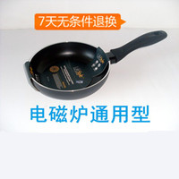 Wholesale Thickening small pan frying pan wok buzhanguo electromagnetic furnace omelette pan cookware