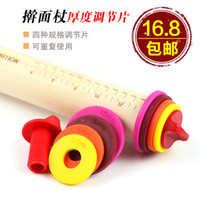 adjustable rolling pin - Adjustable multicolour rolling pin thickness adjust gasket screw set the casualness height adjust a pair