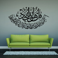 allah calligraphy - Islam Arabic Calligraphy Lettering Wall Quote Decals Stickers Decor Art Bedroom Sign Applique Allah Quran Words Wallpaper Inches