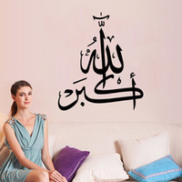 arabic posters - Islamic Shahadah Wall Art Mural Poster Arabic Calligraphy Muslim Wall Graphic Sticker Decal Decor Wall Applique Home Decoration Paper