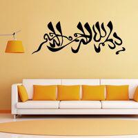 arabic wallpaper - Calligraph Islamic Muslin Arabic Quran wall sticker Home Decor Wall Art Mural Poster Removable Wallpaper Graphic Muslin Decorative Patterns