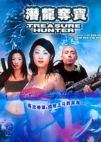 Wholesale Treasure Hunter simple pack DVD5 Hong Kong China Region ALL