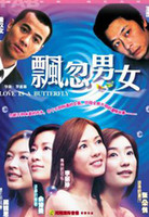 Wholesale Love Is Butterfly simple pack DVD5 Hong Kong China Region ALL