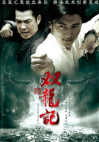 Wholesale Two Heroes Case pack DVD Hong Kong All Regions
