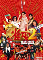 Movie Comedy DVD Kung Fu Mahjong 2 (DVD) (Hong Kong, China) (Region ALL)