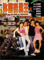 Wholesale The Story Of Prostitutes box packing DVD5 Hong Kong China Region ALL day dispatch
