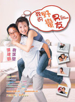 Wholesale My Sassy Boyfriend simple pack DVD Preferential Hong Kong China Region ALL hit item