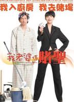 Wholesale My Wife Is A Gambling Maestro simple pack DVD Preferential Hong Kong China Region ALL hot sal
