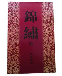 Wholesale new tattoo flash book Jinxiu dragon and phoenix designs tattoo flash books