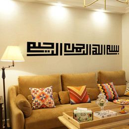 islamic muslin wall decals home decor wall mural poster diy home decoration wallpaper art islamic wall decor muslin design wall stickers - Islamic Home Decoration