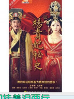 Wholesale Yang Kwei Fei Secret History simple packing HDVD China Region ALL episodes