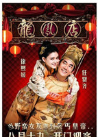 Wholesale LONG FENG DIAN DVD Hong Kong China Region ALL