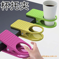 Wholesale Table Cup Lap Table Desk Cup Holder Clip Folder colorful water cup holder Drink Clip