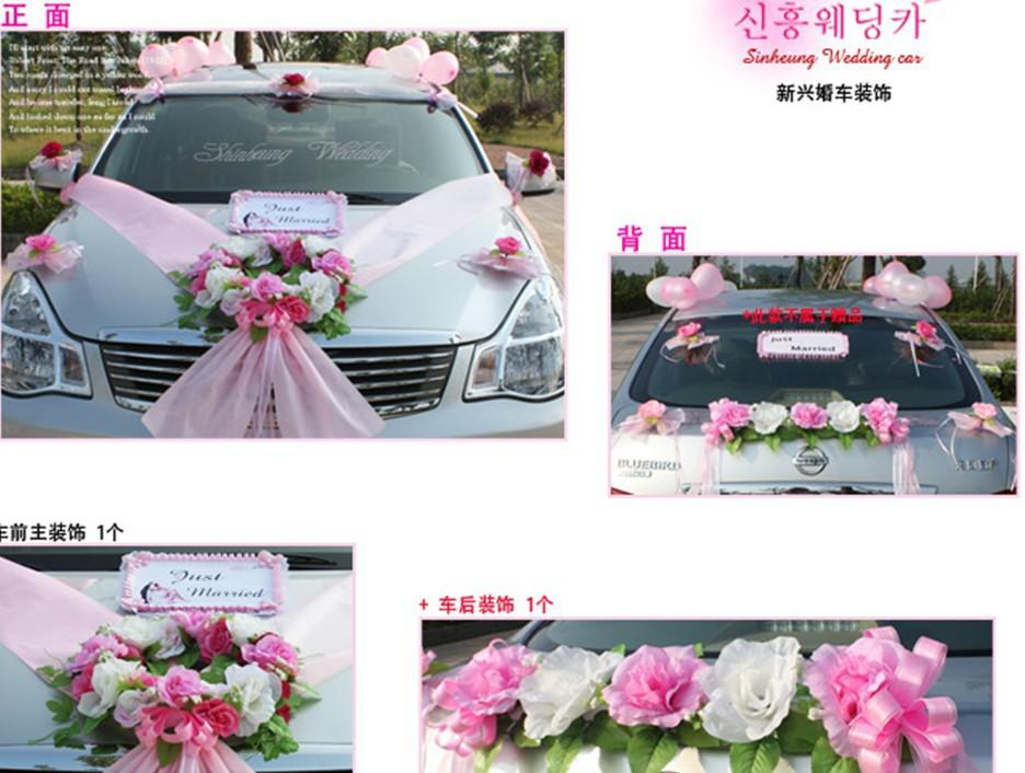 Cheap beautiful fast shipment decorations on the car for Quick and inexpensive wedding decorations