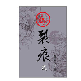 Wholesale Popular Tattoo Book Tattoo Manuscript Traditional Chinese Painting Pro