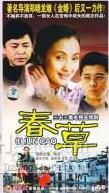 Wholesale Chun Cao case packed DVD Mainland China ALL Region news