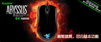 Wholesale Razer Abyssus Mirror Special Edition Computer Gaming Mouse Super High DPI G