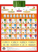 Wholesale DHL freeshipping Arabic Alphabet Chart Customized for muslim children by years old