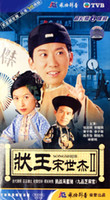 Wholesale Justice Sung II DVD China Region ALL episodes
