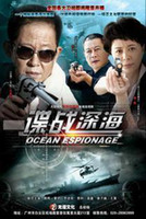 Wholesale New Arrival Ocean Espionage DVD China Factory Sealed