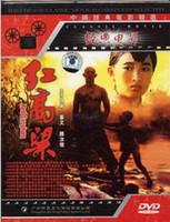 Wholesale Mo yan Nobel Prize Red sorghum dvd pc Hot sold