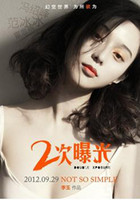 Wholesale Double xposure dvd Fang Bingbing pc