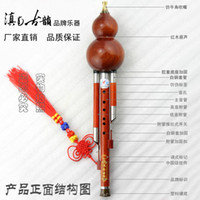 Wholesale Playing favorites grade mahogany B flat C tune Hulusi instrument