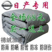 Wholesale Anti theft wincey thickening auto car cover new sylphy earthsound special car cover car covers Free